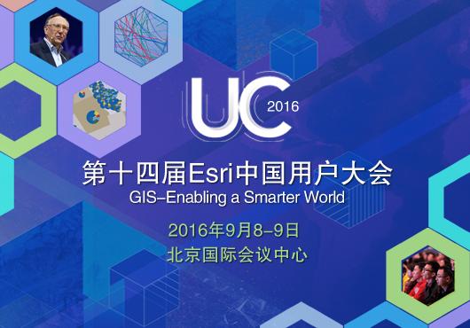 第十四届Esri中国用户大会