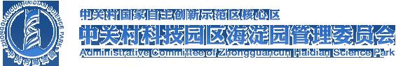 中关村科技园区海淀园管委会