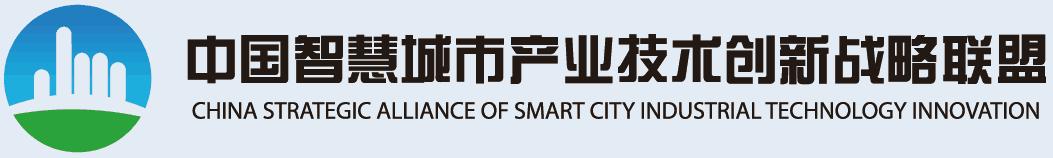 中国智慧城市产业技术创新战略联盟