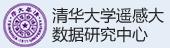 清华大数据遥感研究中心
